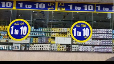 BUDGET SHOPPING @CENTRO, BURJUMAN FOR 10 DIRHAMS